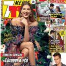 Stamatina Tsimtsili - 7 Days TV Magazine Cover [Greece] (24 December 2016)