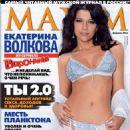 Ekaterina Volkova Maxim Russia February 2012 - 454 x 581