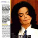 Michael Jackson - Kino Park Magazine Pictorial [Russia] (March 2004) - 454 x 642