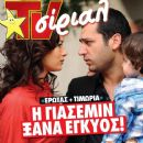 Nurgül Yesilçay, Murat Yildirim - TV Sirial Magazine Cover [Greece] (23 December 2011)