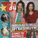 Panos Vlahos, Katerina Geronikolou, Oi Vasiliades - TV Sirial Magazine Cover [Greece] (7 December 2013)