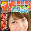Saki Aibu - 454 x 660