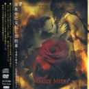 Malice Mizer - Mayonaka Ni Kawashita Yakusoku [Midnight in the Intersection]