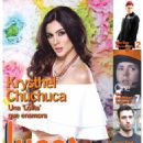 Krysthel Chuchuca - Luces Magazine Cover [Ecuador] (25 November 2016)