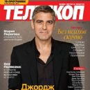 George Clooney - Telescope Magazine Cover [Ukraine] (20 January 2014)