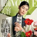 Wen Liu - Vogue Magazine Pictorial [China] (March 2018) - 454 x 622