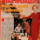 Nancy Reagan - Otdohni Magazine Pictorial [Russia] (17 June 1998) - 454 x 999