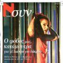 Eleni Randou - 454 x 564