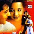 Hum Ho Gaye Aap Ke movie posters - 350 x 506
