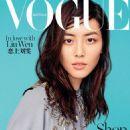 Liu Wen Vogue Australia February 2014 - 454 x 614