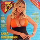 Anna Semenovich - 7 Dnej Magazine Cover [Russia] (11 August 2008)