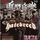 Jamey Jasta - Painkiller Magazine Cover [China] (February 2014)