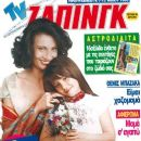 Themis Bazaka - TV Zaninik Magazine Cover [Greece] (7 May 1993)