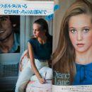 Diane Lane - Screen Magazine Pictorial [Japan] (October 1981) - 454 x 385