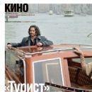 Johnny Depp, Angelina Jolie - Vash Dosug Magazine Pictorial [Russia] (29 December 2010)