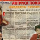 Ava Gardner - Otdohni Magazine Pictorial [Russia] (20 May 1998) - 454 x 295
