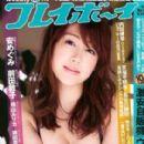 Megumi Yasu - 281 x 393