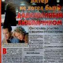 Nicolas Cage - Otdohni Magazine Pictorial [Russia] (2 September 1998) - 371 x 808