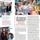 Jennifer Lopez - Otdohni Magazine Pictorial [Russia] (18 July 2014) - 454 x 605