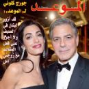 George Clooney and Amal Alamuddin - 454 x 608