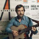 Vladimir Vysotskiy - 454 x 590