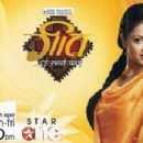 Geet Star One Drama Wallpapers