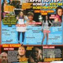 Daniel Radcliffe, Emma Watson, Rupert Grint, Tom Felton - Vse Zvezdy Magazine Pictorial [Russia] (31 August 2009)