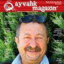 Erkan Can - 454 x 618
