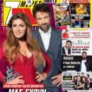 Helena Paparizou - 7 Days TV Magazine Cover [Greece] (25 November 2017)