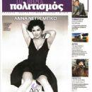 Anna Netrebko - 454 x 670