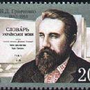 Borys Hrinchenko