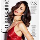 Olga Kurylenko – InStyle Russia Magazine (December 2017) - 454 x 585