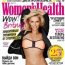 Britney Spears - Women's Health Magazine Cover [Russia] (March 2015)