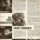 Innokentiy Smoktunovskiy - Sovetskii Ekran Magazine Pictorial [Soviet Union] (14 May 1962) - 454 x 624