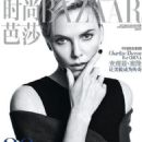 Charlize Theron - Harper's Bazaar Magazine Pictorial [China] (October 2014)