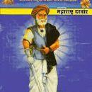 Lahuji Raghoji Salve