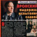 Vasiliy Lanovoy - Otdohni Magazine Pictorial [Russia] (11 November 1998) - 454 x 561