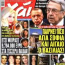 King Constantine II - High Magazine Cover [Greece] (6 October 2020)