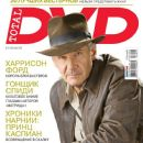 Harrison Ford - Total DVD Magazine Cover [Russia] (May 2008)