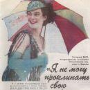 Katarina Witt - Rovesnik Magazine Pictorial [Soviet Union] (October 1990)