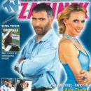 Nikos Seryanopoulos and Evelina Papoulia - 257 x 355