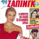 Katherine Kelly Lang, The Bold and the Beautiful - TV Zaninik Magazine Cover [Greece] (19 June 1992)