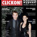 Robert Pattinson and Kristen Stewart - 454 x 624