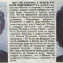 Timothy Dalton - Rovesnik Magazine Pictorial [Russia] (June 1994) - 454 x 207