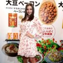 Miranda Kerr – Promotes 'Marukome Co. Ltd' Miso Products in Tokyo - 454 x 681