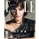 Helena Christensen - Elle Magazine Cover [Russia] (February 2019)