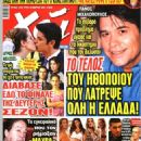 Maria Kitsou and Dimitris Gotsopoulos - High Magazine Cover [Greece] (16 March 2021)