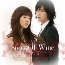 Sunny (singer) - 스토리 오브 와인 OST