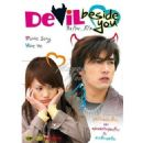 Posters and wallpapers from 2005 drama Devil Beside You - 454 x 454
