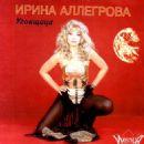 Irina Allegrova - 454 x 454